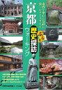 京都ぶらり歴史探訪ウォーキング [ 京あゆみ研究会 ]