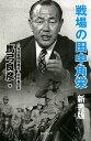 戦場の田中角栄 新書版 馬弓良彦