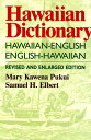 Hawaiian Dictionary: Hawaiian-English English-Hawaiian Revised and Enlarged Edition HAWAIIAN DICT REV/E [ Samuel H. Elbert ]
