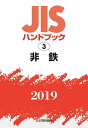 JISハンドブック 非鉄(3 2019) 日本規格協会