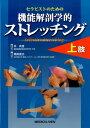 セラピストのための機能解剖学的ストレッチング上肢 [ 鵜飼建志 ]
