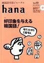 hana(vol.10) 韓国語学習ジャーナル 特集:好印象を与える韓国語! [ hana編集部 ]