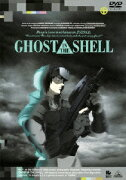 <b>20%OFF!</b>EMOTION the Best GHOST IN THE SHELL/攻殻機動隊
