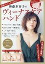 魅惑のバストケアBOOK 神藤多喜子のヴィーナスケアハンド [ 神藤多喜子 ]