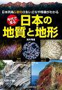 年代で見る 日本の地質と地形 [ 高木 秀雄 ]