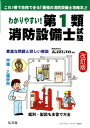 わかりやすい!第1類消防設備士試験改訂版 豊富な問題と詳しい解説 甲種・乙種併用 (国家・資格シリー