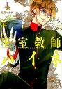 王室教師ハイネ(4) (Gファンタジーコミックス) [ 赤井...