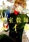 王室教師ハイネ(4) (Gファンタジーコミックス) [ 赤井ヒガサ ]