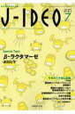 J-IDEO(Vol.1 No.3(July) 感染症の現在を発信! β-ラクタマーゼ