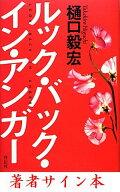 【サイン本】ルック・バック・イン・アンガー