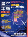 ASTROGUIDE 星空年鑑2019 2019年の星空と天文現象を解説 DVDでプラネタリウムを見る