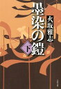 墨染の鎧(下) (文春文庫) [ 火坂雅志 ]