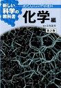 新しい科学の教科書(化学編)第2版 [ 左巻健男 ]