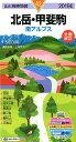 北岳 甲斐駒(2019年版)全面改訂 南アルプス (山と高原地図)