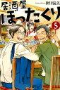 居酒屋ぼったくり(5) [ 秋川滝美 ]