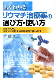 よくわかるリウマチ治療薬の選び方・使い方 症例でわかる抗リウマチ薬・生物学的製剤の使い分け [ 松原司 ]
