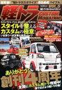 軽トラCUSTOM Magazine(VOL.5) お手本になる最新カスタマイズをこの一冊に収録! (ぶんか社ムック)
