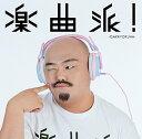 楽曲派!-GAKKYOKUHA- selected by マーティ・フリードマン [ (V.A.)