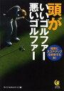頭がいいゴルファー悪いゴルファー 確実にスコア・アップを約束する本! (Kawade夢文庫) [ ライフ・エキスパート ]