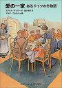愛の一家 あるドイツの冬物語 (福音館文庫) アグネス ザッパー