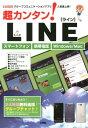 【送料無料】超カンタン!LINE [ 東京メディア研究会 ]