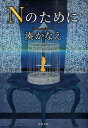双葉文庫 湊かなえ 双葉社発行年月:2014年08月19日 ページ数:325p サイズ:文庫 ISBN:9784575517040 湊かなえ(ミナトカナエ)1973年広島県生まれ。2007年に「聖職者」で小説推理新人賞を受賞。08年同作品を収録した『告白』は、第6回本屋大賞を受賞した。12年「望郷、海の星」で日本推理作家協会賞短編部門を受賞(本データはこの書籍が刊行された当時に掲載されていたものです) 超高層マンション「スカイローズガーデン」の一室で、そこに住む野口夫妻の変死体が発見された。現場に居合わせたのは、20代の4人の男女。それぞれの証言は驚くべき真実を明らかにしていく。なぜ夫妻は死んだのか?それぞれが想いを寄せるNとは誰なのか?切なさに満ちた、著者初の純愛ミステリー。 本 小説・エッセイ 日本の小説 著者名・ま行 文庫 小説・エッセイ 文庫 人文・思想・社会