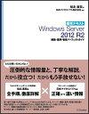 [標準テキスト]Windows Server 2012 R2 構築・運用・管理パーフェクトガイド [ 知北