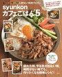 ショッピング本 syunkonカフェごはん(5) [ 山本ゆり ]