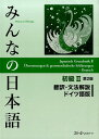 みんなの日本語初級2翻訳・文法解説ドイツ語版第2版 [ スリーエーネットワーク ]