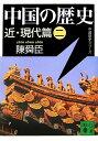 中国の歴史(近・現代篇 2) [ 陳舜臣 ]