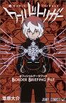 ワールドトリガー オフィシャルデータブック BORDER BRIEFING FILE (ジャンプ・コミックス) [ 葦原大介 ]