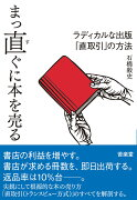 まっ直ぐに本を売る ラディカルな出版「直取引」の方法 [ 石橋毅史 ]