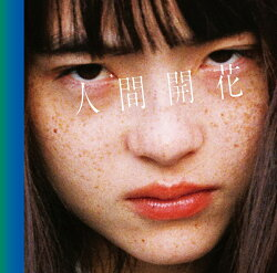 人間開花 (初回限定盤 CD+DVD)