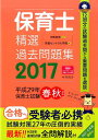 保育士精選過去問題集(2017) [ 栄養セントラル学院 ]