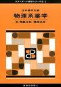 物理系薬学(3) 機器分析・構造決定 (スタンダード薬学シリーズ) [ 日本薬学会 ]