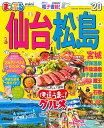 まっぷる仙台・松島mini('20) 宮城 (まっぷるマガジン)