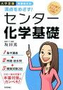 満点をめざす!センター化学基礎 大学受験 新課程対応 坂田薫