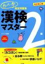 カバー率測定問題集漢検マスター(2級)改訂第2版 [ オフィス海 ]