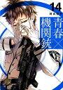 青春×機関銃(14) (Gファンタジーコ...