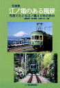 写真集江ノ電のある風景 写真でたどる江ノ電40年の歩み 須藤武美