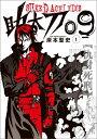 助太刀09(1) [ 岸本聖史 ]