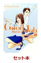 Good Job Returns 全4巻セット [ かたおかみさお ]