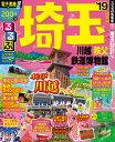 るるぶ埼玉('19) 川越・秩父・鉄道博物館 (るるぶ情報版)