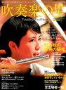 吹奏楽の星(2017年版) 第65回全日本吹奏楽コンクールthe 65th All Ja (ASAHI ORIGINAL)