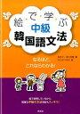 絵で学ぶ中級韓国語文法 [ 金京子 ]