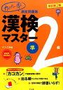 カバー率測定問題集漢検マスター(準2級)改訂第2版 [ オフィス海 ]