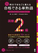 【定番】<br />合格できる単熟語英検2級