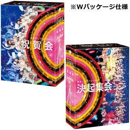 AKB48グループ同時開催コンサートin横浜 今年はランクインできました祝賀会/来年こそランクインするぞ決起集会 [ AKB48 ]