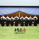 辛夷其ノ壱 (初回限定盤B 2CD) [ こぶしファクトリー