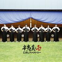 辛夷其ノ壱 (初回限定盤B 2CD)